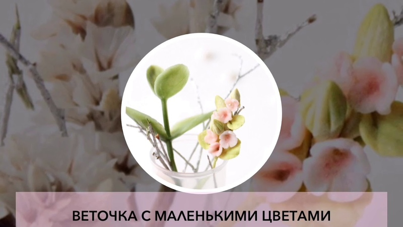 МАЛЕНЬКАЯ ВЕТОЧКА ИЗ ГЛИНЫ С ЦВЕТАМИ/Master class of polymer clay flowers