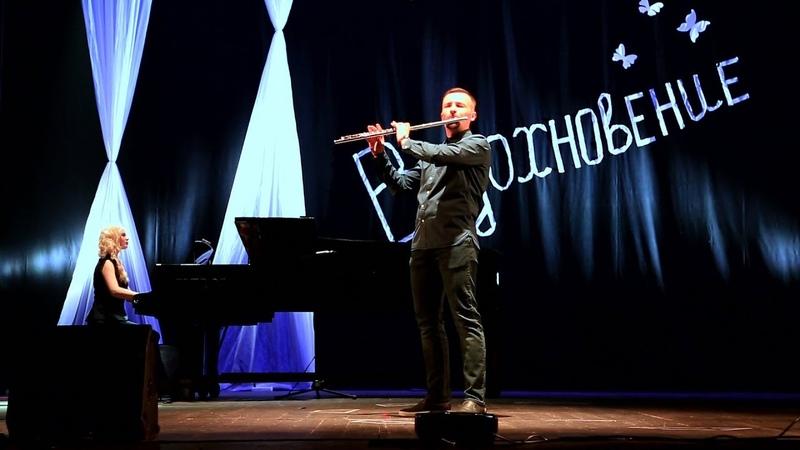 Ян Кларк Гипноз . Артем Токарев и Кристина Лунис флейта и фортепиано.
