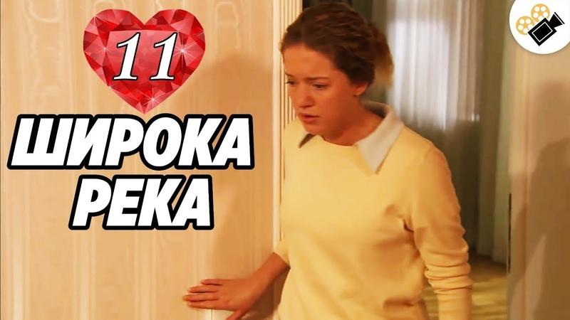 ПРЕМЬЕРА НА КАНАЛЕ! Широка Река (11 Серия) Русские сериалы, мелодрамы новинки, фильмы онлайн HD