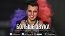 Денис DenJed Ребров feat. Bely - Больше звука (Скоро. Трейлер. Тизер.)
