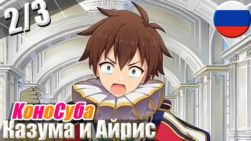 Казума Айрис и танцевальный бал ч 2 3 коносуба игра на русском