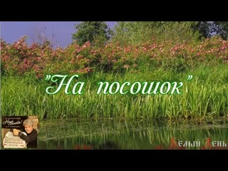 Валерий Сёмин  На посошок..
