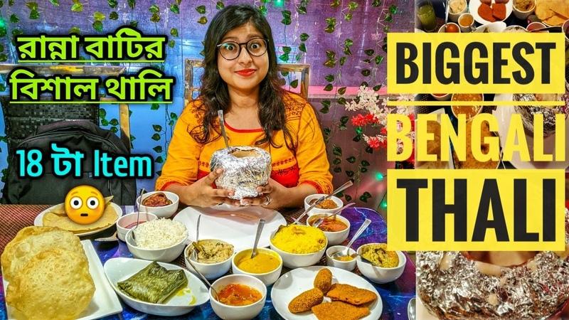 কলকাতার সবচেয়ে বড় বাঙালি থালি 😍 Best Biggest Bengali Thali In Kolkata Ranna Baati Restaurant