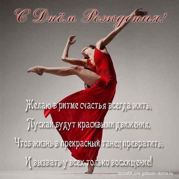 поздравления танцорам спортсменам количество