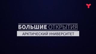 БОЛЬШИЕ ОТКРЫТИЯ. Арктический университет. Эфир от .