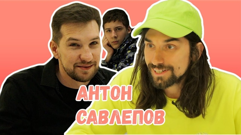 АГОНЬ. Не Интервью. Антон Савлепов