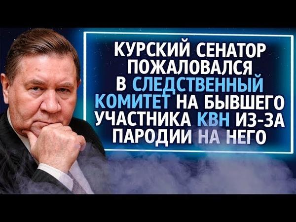 UTV. Из России с любовью. Курский сенатор пожаловался в СК на бывшего участника КВН из-за пародии