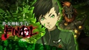 Shin Megami Tensei IV FINAL OST - CD 2 Track 5 (The Beginning of the End)
