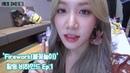 라붐 LABOUM 'Firework 불꽃놀이 ' 활동 비하인드 Ep 1