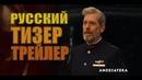 Авеню 5 Русский тизер трейлер (1 сезон) 2020