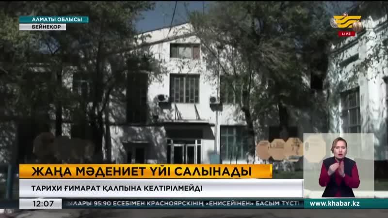 Алматы облысының Матай станциясындағы ғимарат сын көтергісіз күйде тұр