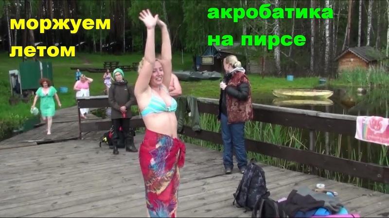 027.Озеро Линёво. В Сибири моржуют в июне. Акробатические этюды на пирсе.