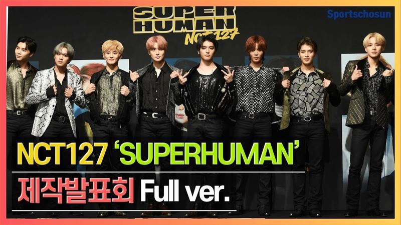 [Full] NCT127 미니4집 'NCT 127 WE ARE SUPERHUMAN' 제작발표회