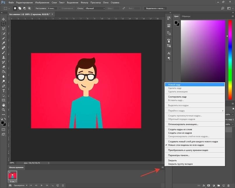 Создаём GIF для таргета ВК, изображение №7