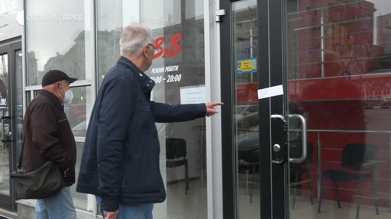 29 05 2020 Ювелірна крамниця B2B ошукані вкладники у Харкові звернулися до поліції