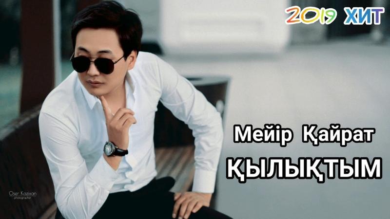 Мейір Қайрат - Қылықтым (аудио) 2019 Хит