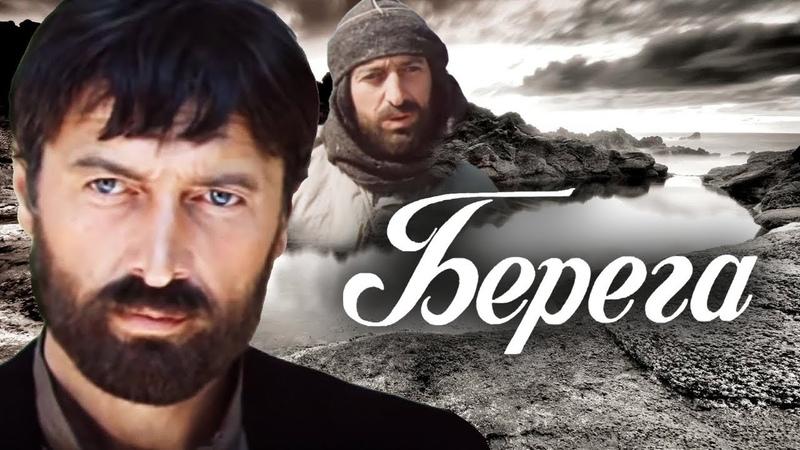Берега 4 серия Грузия фильм 1977