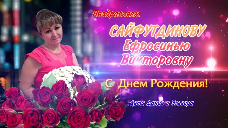 Поздравляем Сайфутдинову Ефросинью Викторовну С Днем Рождения