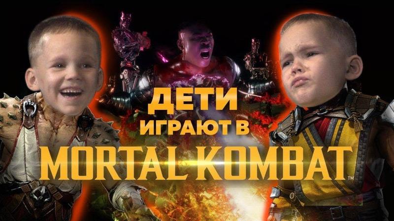 Реакция детей на Mortal Kombat 11 Terminator T800 Слёзы и радость