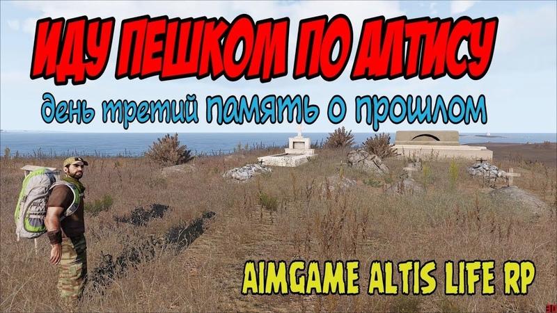 Отпуск на Алтисе - третий день, история и обзор городов и интересных мест, русское кладбище