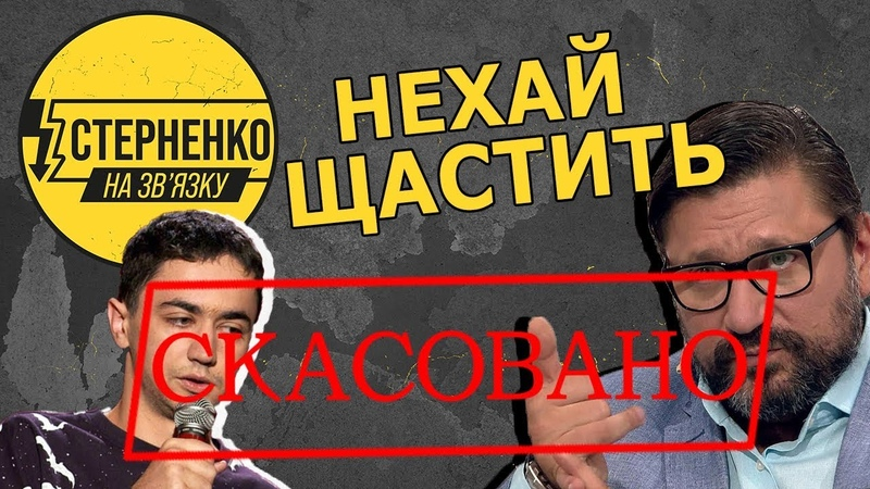 Ще двоє кримських гастролерів Логінов та Мірзалізаде не доїхали в Україну СТЕРНЕНКО НА ЗВ'ЯЗКУ