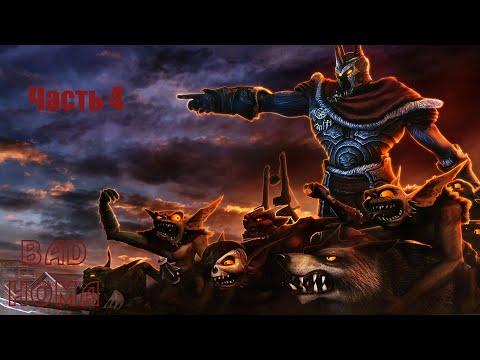 Overlord 2 Часть 4