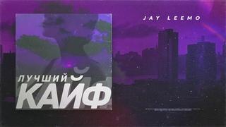 Jay Leemo - Лучший кайф (Премьера песни, 2020)