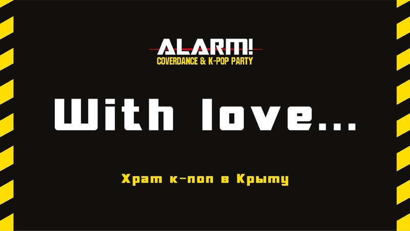 Alarm! Coverdance k pop party