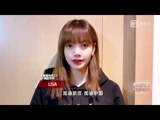 200201 lisa @ qingchunyouni 2 message to wuhan and china