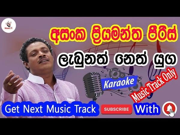 Labunath Neth Yuga Asanka Priyamantha Peiris without voice With Lyrics Music Track Only