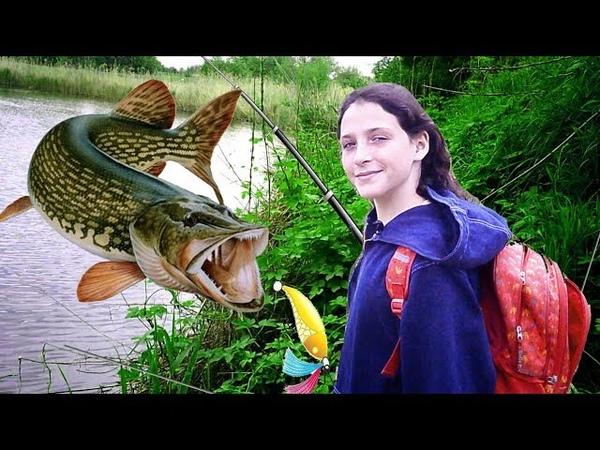 Моя доча поймала Большущую Щучагу My daughter caught a huge pike