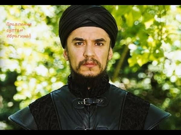 великолепный век империя Кёсем правление султана Ибрагима сына Кёсем