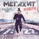 Burito - Мегахит (S.P.L.A.S.H. Radio Remix)