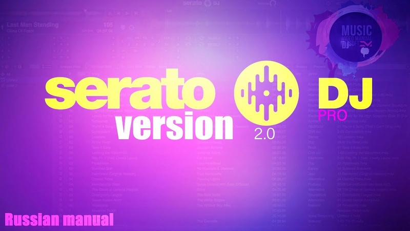 Что нового в Serato DJ [Serato DJ Pro - What's New?]