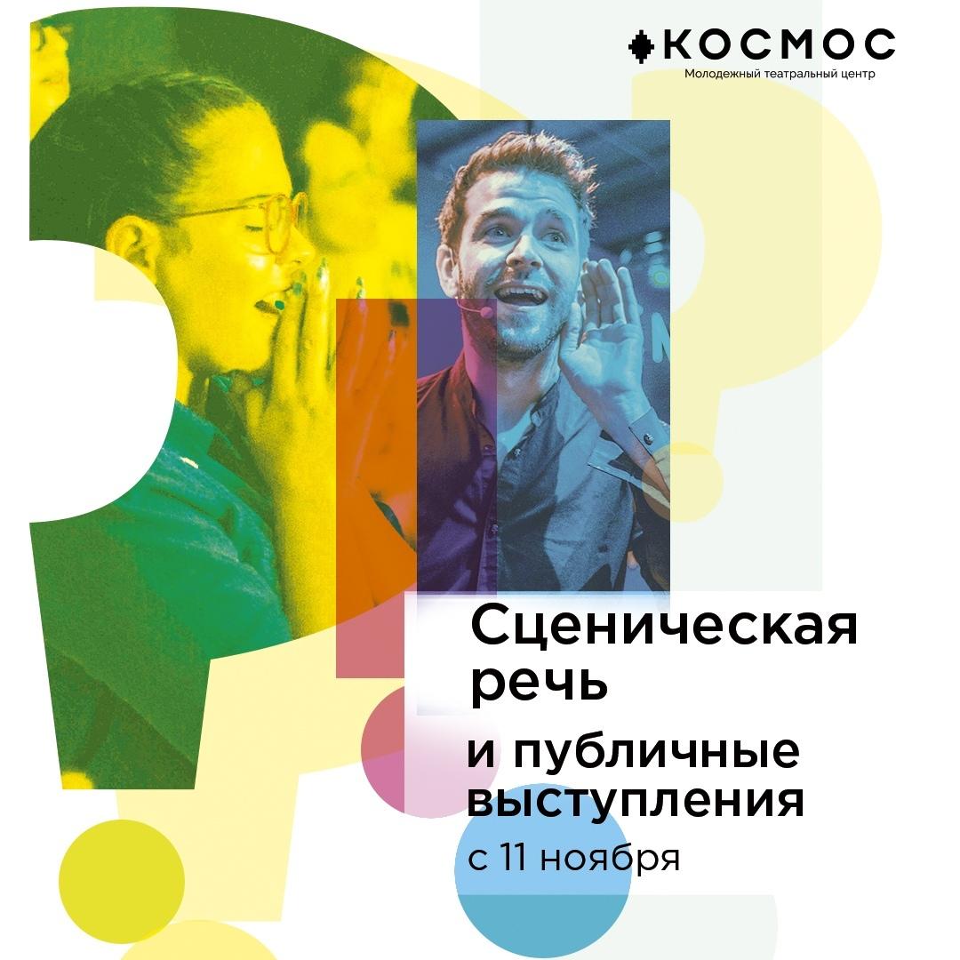 Афиша Тюмень Курс «Сценическая речь и публичные выступления»