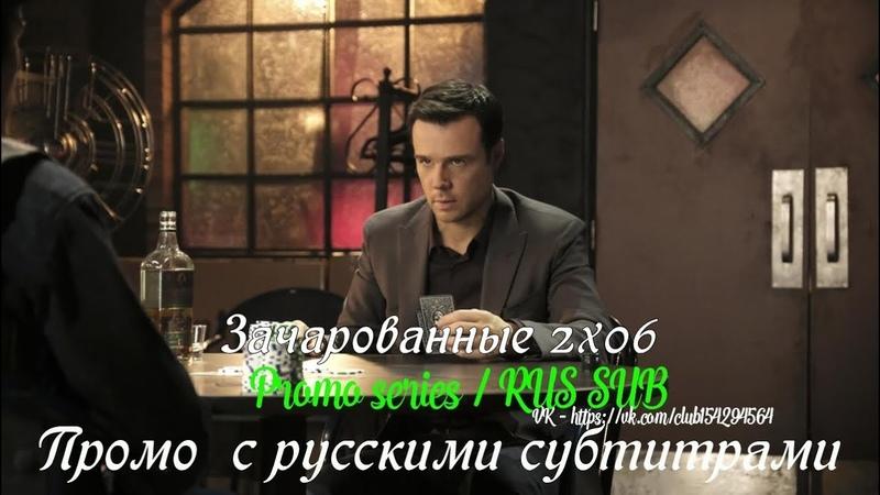 Зачарованные 2 сезон 6 серия - Промо с русскими субтитрами Charmed (CW) 2x06 Promo