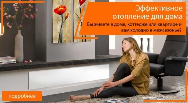 Электроотопление цена в Севастополе
