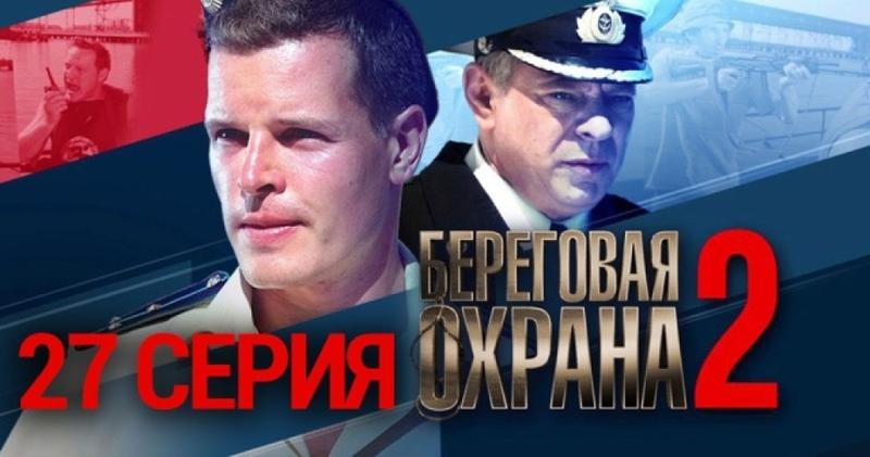 Боевик Береговая охрана 2 Кристалл будущего