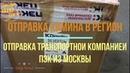 Отправка красивых паровой очагов по городам России.Купить камин у Гранд Камин