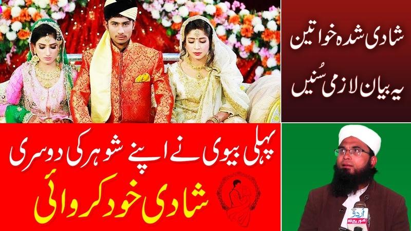 Apny sohar ki shaadi khud Karwai EK He Waqt Mein do biwiyan Sachi Kahani Bayan In Urdu Hindi