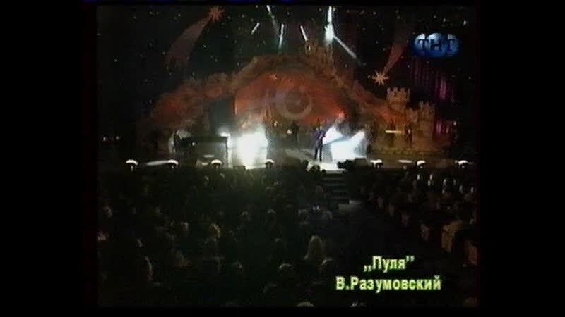 15. Юлиан. Пуля (ТНТ, 2002) (стереозвук)