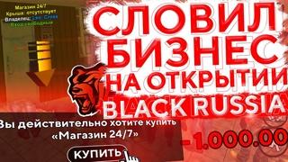 СЛОВИЛ ТОПОВЫЙ БИЗНЕС НА ОТКРЫТИИ BLACK RUSSIA CRMP! GTA РОССИЯ (CRMP Android Mobile)