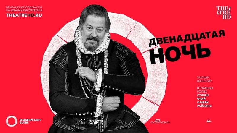 ДВЕНАДЦАТАЯ НОЧЬ в кино Шекспировский театр ГЛОБУС на большом экране