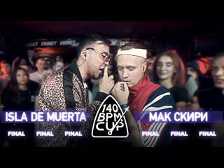 140 bpm cup isla de muerta x мак скири (финал)