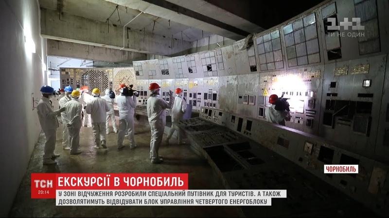 Туристичний бум у Чорнобилі готують нові маршрути для туристів