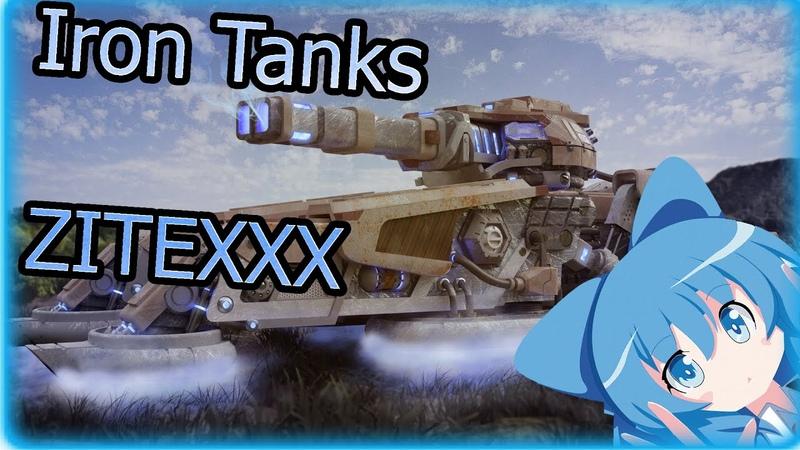 Танкистами не рождаются Frag movies Iron Tanks 2020