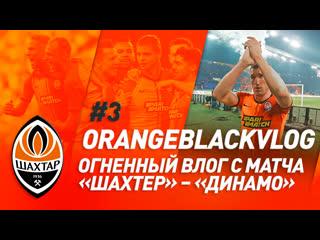Огненный влог с матча Шахтер  Динамо | #OrangeBlackVlog #3