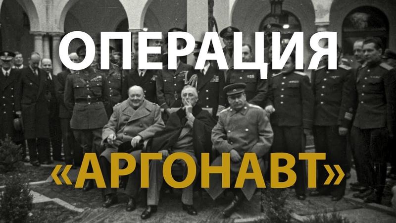 Вторая мировая война Операция Аргонавт History Lab