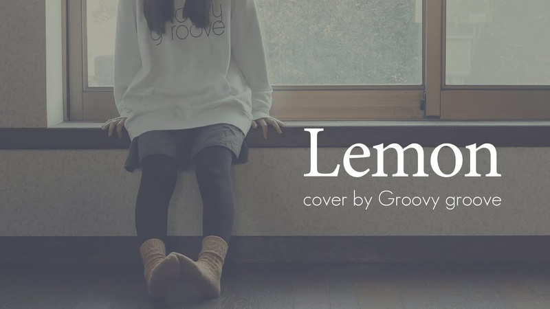 【アカペラ】Lemon - 米津玄師|Cover by Groovy groove