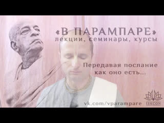 Чаитанйа-валлабха дас  ШБ  Абсолютная Истина в трёх аспектах (Новосибирск)